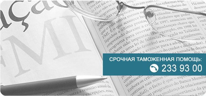 Термiнова митна допомога - 233 93 00